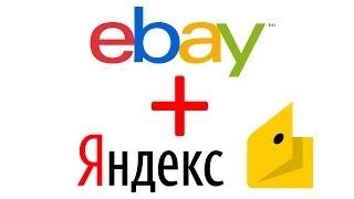 как покупать на ebay через Яндекс деньги?
