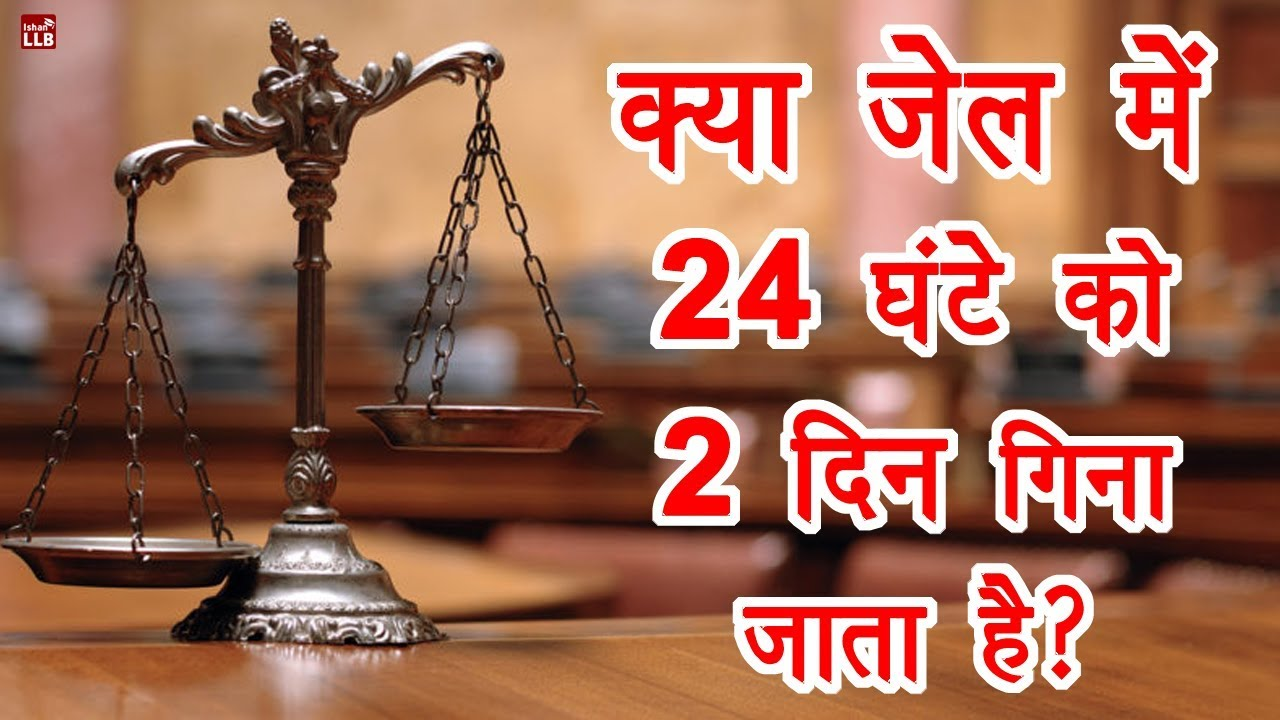 Download Does day and night count as 2 days in jail? | By Ishan