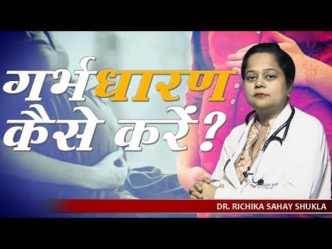 गर्भ धारण कैसे करें ? How to get pregnant ?