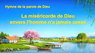 Chant chrétien avec paroles « La miséricorde de Dieu envers l'homme n'a jamais cessé »