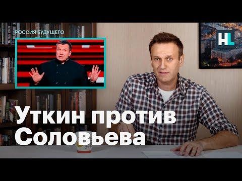 Навальный: Уткин против