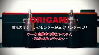 ORIGAMI 紹介