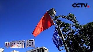 [中国新闻] 希腊华人华侨盛赞祖国成就 期待中希加强合作 | CCTV中文国际