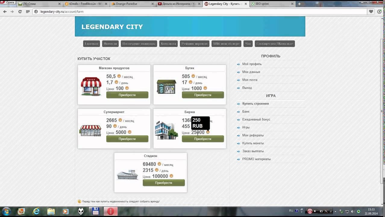 Игра с выводом денег legendary city ru Заработок в интернете Куда выгодно вложить деньги