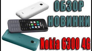 Обзор Nokia 6300 4G