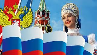 Поздравляю с  Днем  России! С праздником,  россияне!