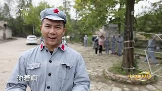《我的美丽乡村》 20201217 探寻红色足迹 CCTV农业 - YouTube