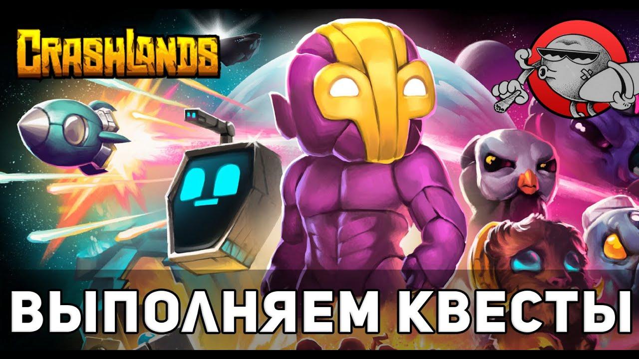 crashlands wiki на русском