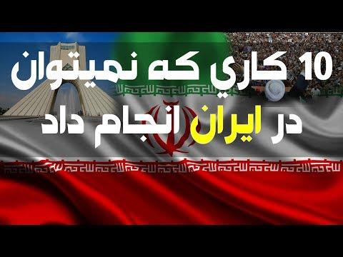 ۱۰ کاری که نباید در ایران انجام داد Things not to do in Iran