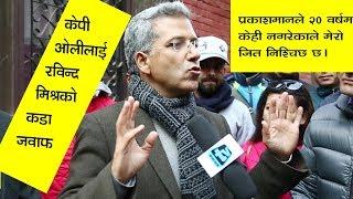 केपी ओलीलाई रविन्द्र मिश्रको कडा जवाफ Rabindra Mishra VS KP Oli | Bibekshil Sajha Party Ghar Dailo