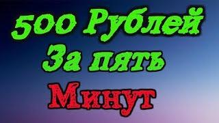 Заработок в интернете 500 рублей за пять минут!