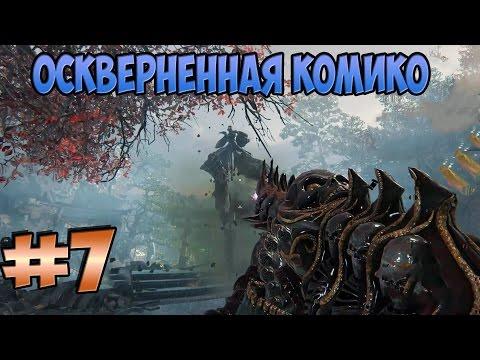 Shadow Warrior 2 (БОЛЬШИЕ ПРОБЛЕМЫ В КАЛАМИТЕ)