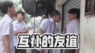 【短劇#57】(上集) 互補的友誼 Friendship