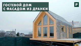 Гостевой мини-дом в стиле барнхаус: отделка фасада из дранки
