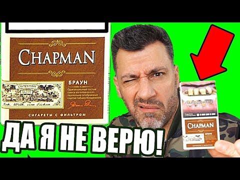 СИГАРЕТЫ CHAPMAN!! НЕОЖИДАННЫЙ РЕЗУЛЬТАТ ТЕСТА!!!