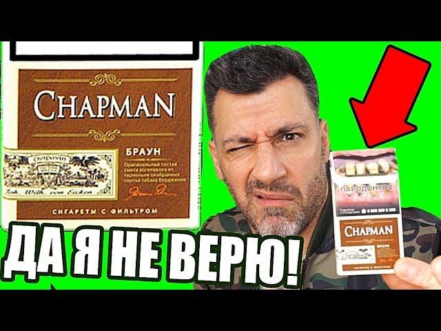 купить сигареты chapman в воронеже