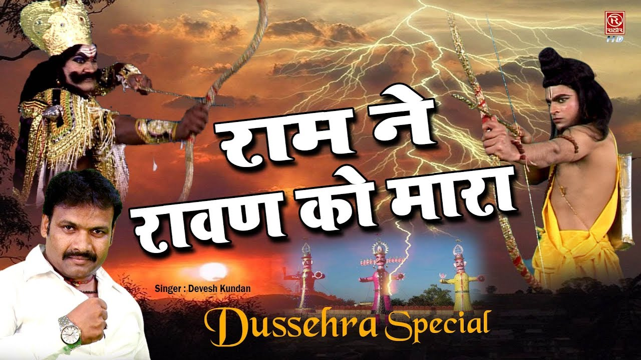 राम ने रावण को मारा || Dussehra Special Song 2019 || सबसे बेस्ट श्री राम भजन || Devsh Kundan