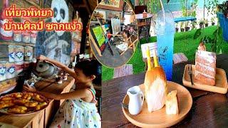 เที่ยวคาเฟ่พัทยา บ้านศิลป์ ซากแง้ว CafePattaya ☕ ร้านอาหาร-กาแฟชลบุรี
