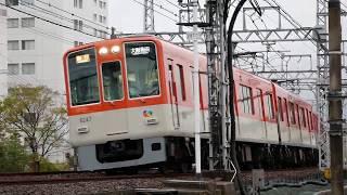 阪神電車5500系普通 8000系急行 武庫川駅 2020/3/27