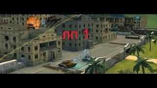 танки онлайн лп №1 играю на мульте васп м1 изя м0