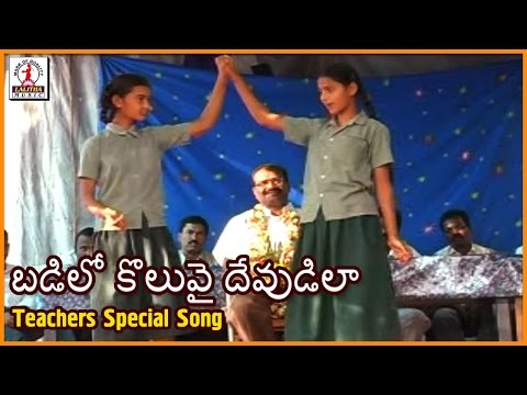 Teachers  Special Songs | Badilo Koluvai...