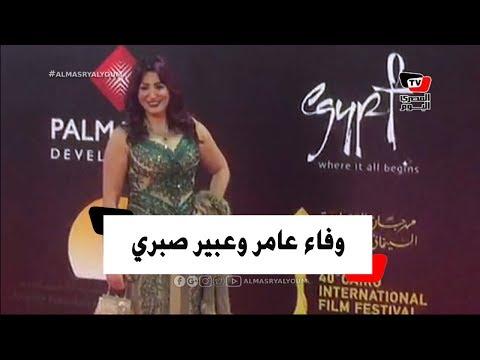 وفاء عامر تتألق على «الريد كاربت».. وعبير صبري بصحبة زوجها بمهرجان القاهرة السينمائي  - نشر قبل 19 ساعة