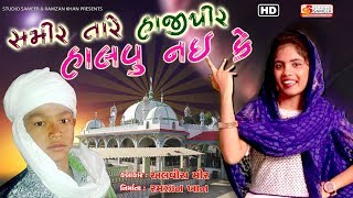 Video Sameer Tare Hajipir Halavu Nai Ke | Alvira Mir | Hajipir Song 2018 HD download MP3, 3GP, MP4, WEBM, AVI, FLV April 2018