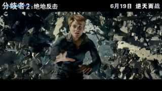 《分歧者2:绝地反击》Insurgent 中国内地官方预告片 02