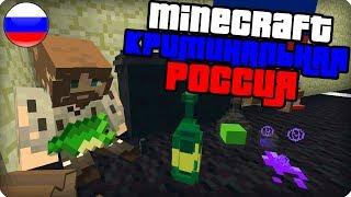 Выживание бомжа в России [ЧАСТЬ 1] Выживание бомжа в майнкрафт! - (Minecraft - Сериал)