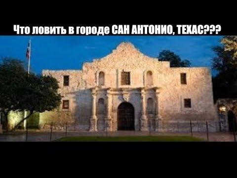 Русские в Техасе, путешествие в Сан-Антонио