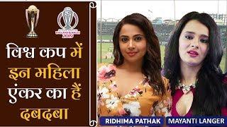 World Cup 2019 में इन भारतीय और एशियाई महिला एंकरों का होगा दबदबा !!