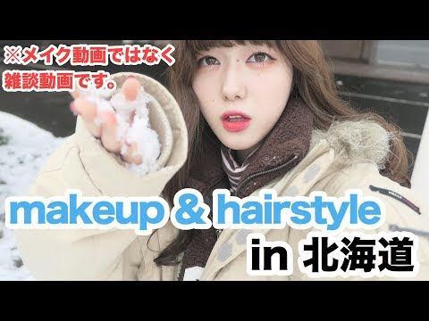 【雑談動画】makeup & hairstyle in北海道!※メイクは参考になりません