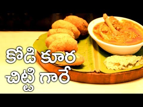 Kodi Koora Chitti Gare  | New SOUTH INDIAN RESTAURANT in HYDERABAD |