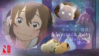 『泣きたい私は猫をかぶる』x 「嘘月」ヨルシカ | Promotion Video | Netflix Anime