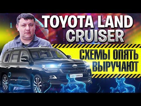 Toyota Land Cruiser как стенд для обучения Не заводится Читаем схемы