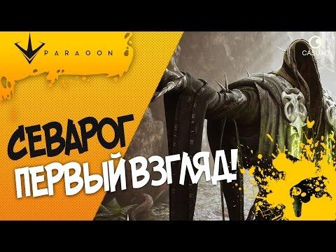 видео: paragon - СЕВАРОГ | ПЕРВЫЙ ВЗГЛЯД!