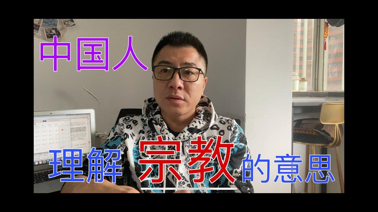 中国人的宗教观念是什么?宗教这个词怎么来的?宗教跟邪教有什么区别?