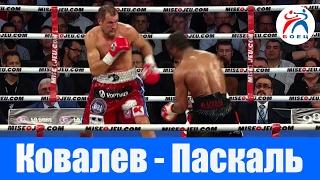 Бой Сергей Ковалев vs Жан Паскаль.