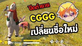 Free Fire | CGGG เปลี่ยนชื่อใหม่เพราะอะไร ?