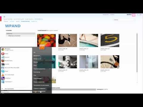 Как передавать музыку, видео и изображения на Windows Phone 7