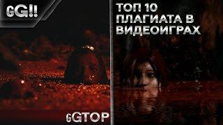 GGTop10: Плагиат в играх!