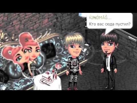 Аватария - Дружба взамен на любовь - Часть 6 (Финал первого сизона)