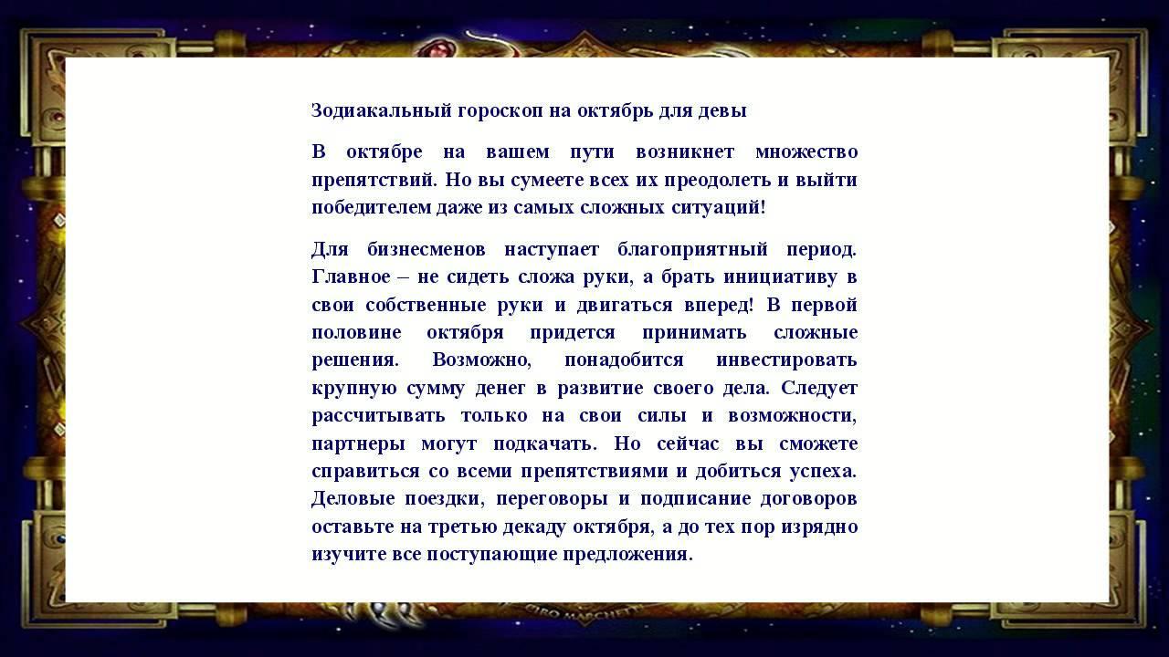 Гараскоп дева на октябрь