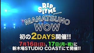 RIP SLYME presents  真夏のWOW ANNOUNCEMENT