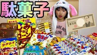 駄菓子屋で約10000円分買いました❤️購入品紹介🌈5分間買い放題やおもちゃなど
