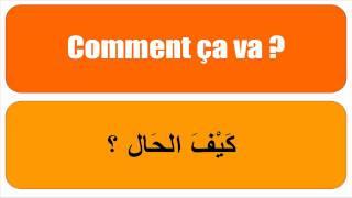 تعلم اللغة الفرنسية- Comment allez-vous