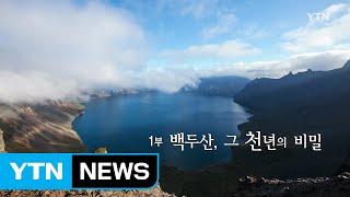 [YTN 스페셜] 한반도, 화산은 살아있다 1부 : 백두산, 그 천년의 비밀 / YTN