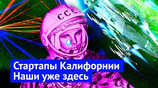 Как русские завоёвывают Америку и космос