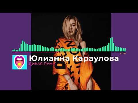 Юлианна Караулова - ДИКАЯ ПУМА
