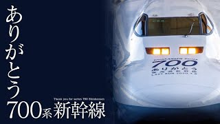 ありがとう700系新幹線 サンプルムービー